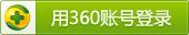 360用户登录
